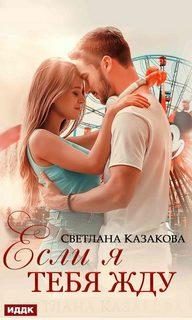 Казакова Светлана – Если я тебя жду