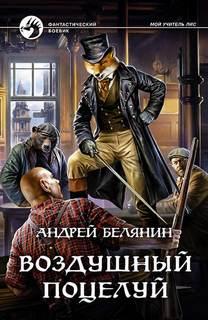 Белянин Андрей - Мой учитель Лис 03. Воздушный поцелуй