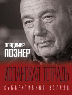 Познер Владимир - Субъективный взгляд. Испанская тетрадь