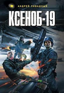 Ливадный Андрей - Иной Разум 03. Ксеноб-19