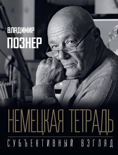 Познер Владимир - Субъективный взгляд. Немецкая тетрадь
