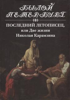 Эйдельман Натан - Последний летописец, или Две жизни Николая Карамзина