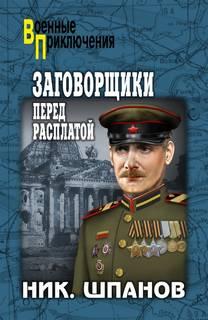 Шпанов Николай - Поджигатели 02.2 Заговорщики. Перед расплатой