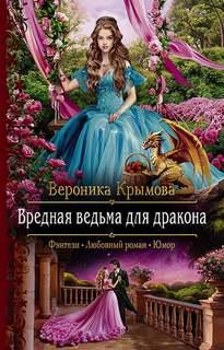 Крымова Вероника – Вредная ведьма для дракона