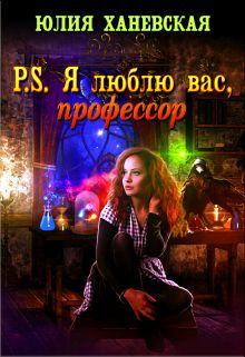 Ханевская Юлия – P.S. Я люблю вас, профессор