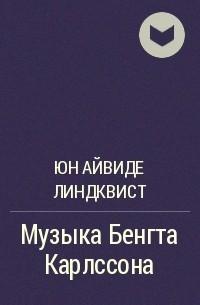 Линдквист Юн Айвиде - Музыка Бенгта Карлссона, убийцы