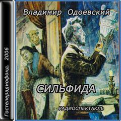 Одоевский Владимир - Сильфида