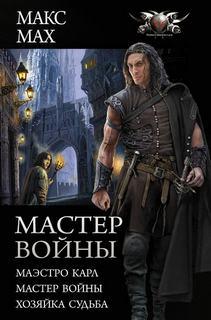 Мах Макс – Мастер войны: Маэстро Карл. Мастер войны. Хозяйка Судьба