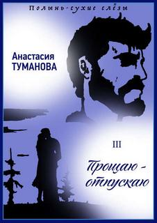 Туманова Анастасия – Полынь – сухие слезы 03. Прощаю - отпускаю