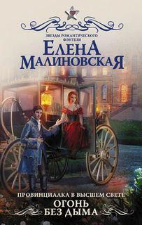 Малиновская Елена - Хозяйка магической лавки 02. Огонь без дыма