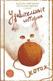 Удивительные истории о котах (Сборник)