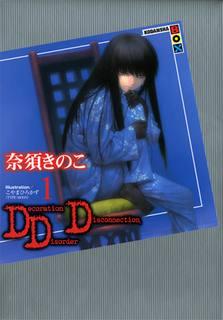Киноко Насу - Разрыв в результате расстройства 01