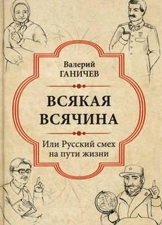 Ганичев Валерий - Всякая всячина. Или русский смех на пути жизни