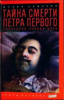 Семенов Юлиан - Тайна смерти Петра Первого
