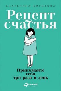 Сигитова Екатерина - Рецепт счастья