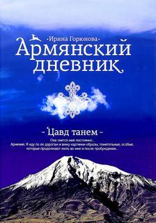 Горюнова Ирина - Армянский дневник. Цавд танем