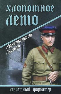 Гурьев Константин - Хлопотное лето