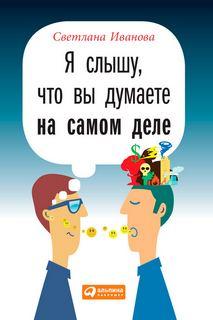 Иванова Светлана - Я слышу, что вы думаете на самом деле