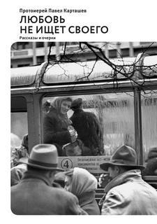 Карташев Павел - Любовь не ищет своего