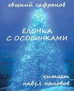 Сафронов Евгений - Ёлочка с особинками