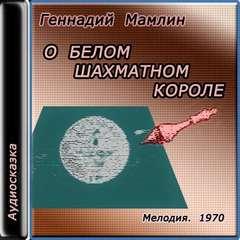 Мамлин Геннадий - О белом шахматном короле...