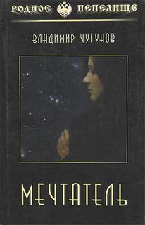 Чугунов Владимир – Мечтатель