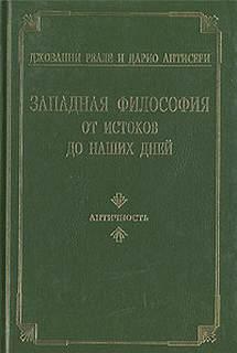 Антисери Дарио, Реале Джованни - Западная философия от истоков до наших дней. Том 1-3