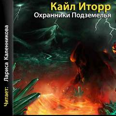 Иторр Кайл – Книга Зеркал 05. Охранники Подземелья