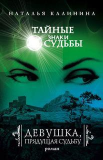 Калинина Наталья - Чужая ноша 02. Девушка, прядущая судьбу