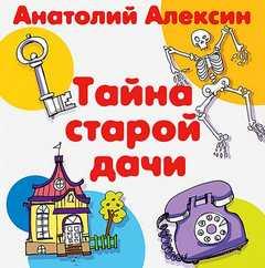 Алексин Анатолий - Тайна старой дачи