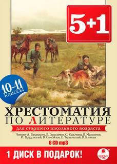 Хрестоматия по литературе 5 - 11 класс
