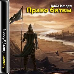 Иторр Кайл – Ульрих 01. Право битвы
