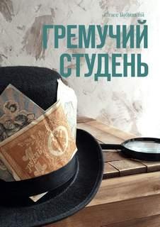 Бабицкий Станислав – Гремучий студень