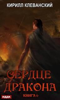 Клеванский Кирилл - Сердце Дракона 06