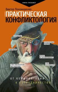 Пономаренко Виктор - Практическая конфликтология: от конфронтации к сотрудн ...