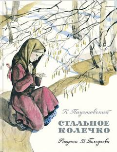 Паустовский Константин - Стальное колечко и другие сказки