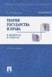 Марченко Михаил - Теория права в вопросах и ответах