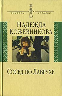 Кожевникова Надежда - Сосед по Лаврухе