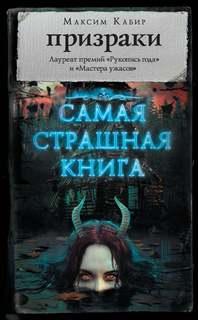 Кабир Максим – Призраки