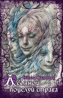 Калинина Наталья - Ледяной поцелуй страха