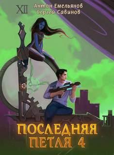 Емельянов Антон, Савинов Сергей - Последняя Петля 04