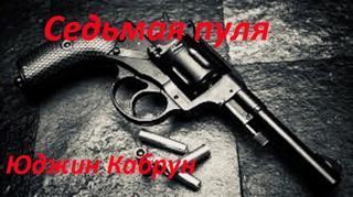 Кабрун Юджин - Седьмая пуля