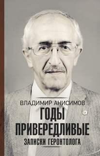 Анисимов Владимир - Годы привередливые. Записки геронтолога