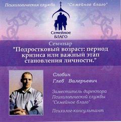 Слобин Г.В. - Семинар