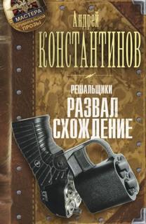 Константинов Андрей - Решальщики 04. Развал-схождение