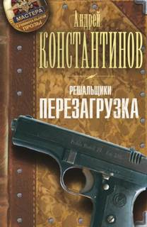 Константинов Андрей - Решальщики 01. Перезагрузка