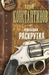 Константинов Андрей - Решальщики 02. Раскрутка