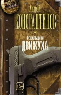 Константинов Андрей - Решальщики 03. Движуха