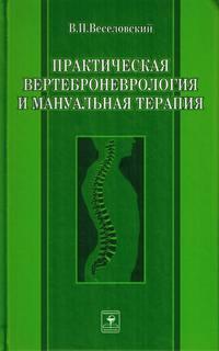 Веселовский Виктор - Практическая вертеброневрология и мануальная терапия