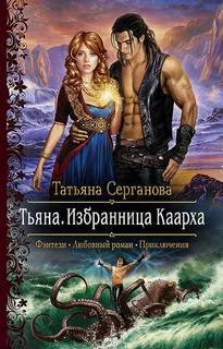 Серганова Татьяна – Тьяна. Избранница Каарха